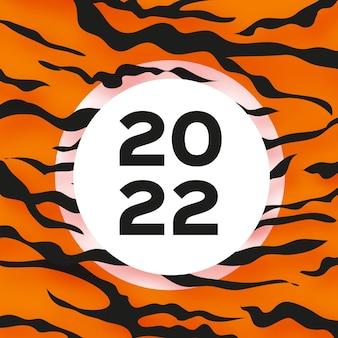 Fourrure de tigre. carte de voeux joyeux nouvel an chinois 2022. papier de dessin animé wild animal holidays découpé. bonne année. gros chat. espace de cercle pour le texte. blanc orange noir. vecteur