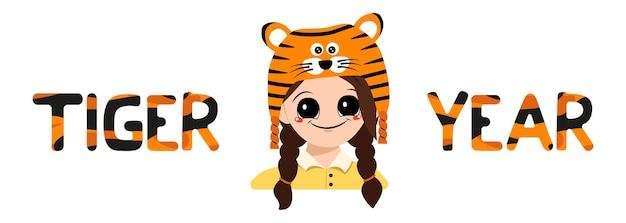 Garçon avec de grands yeux et un large sourire en chapeau de tigre avec lettrage enfant mignon avec un visage heureux en fête cos...