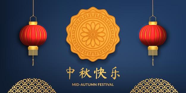 Gâteau de lune 3d avec lanterne asiatique pour modèle de carte de voeux de bannière d'affiche de mi-automne avec fond bleu
