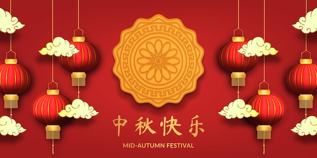 Gâteau de lune 3d avec lanterne asiatique pour le modèle de carte de voeux de bannière d'affiche de mi-automne