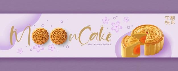 Gâteaux de lune chinois avec lettrage « moon cake » et « mid autumn festival » sur un motif de fleurs de prunier et un fond de papier violet. les textes chinois signifient joyeux festival de la mi-automne en anglais.