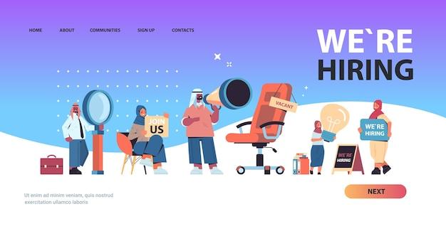 Les gestionnaires des ressources humaines arabes détenant nous embauchons nous rejoindre affiches vacance ouverte recrutement concept de ressources humaines horizontal pleine longueur copie espace illustration vectorielle
