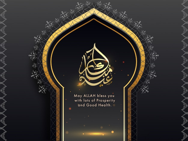 Golden eid mubarak calligraphy in arabic language with lights effect on black mosque door decorated from islamic pattern.