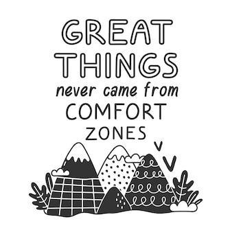 Les grandes choses ne viennent jamais des zones de confort