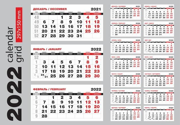 Grille de calendrier avec modèle vectoriel de semaines texte russe anglais