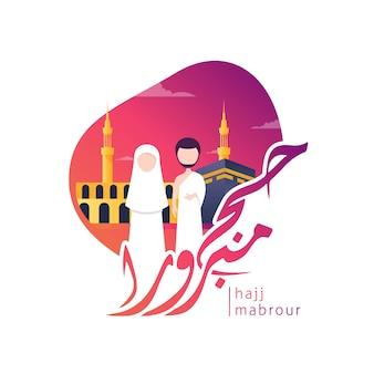 Hajj mabroor salutation en calligraphie arabe