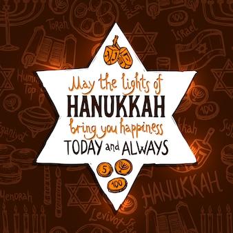 Hanoukka carte de vœux