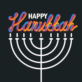 Hanukkah bannière de voeux