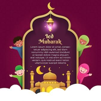 Happy ied al fitr mubarak