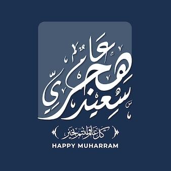 Happy muharram social media template vecteur premium avec calligraphie arabe