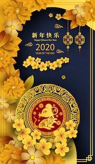 Heureux nouvel an chinois 2020 année du style de papier de rat rat. les caractères chinois signifient bonne année, riche.