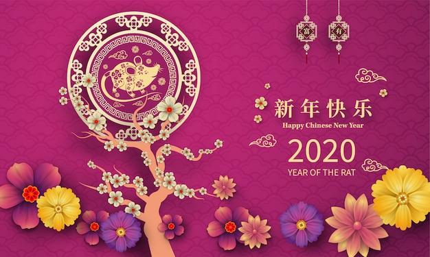 Heureux nouvel an chinois 2020 année du style de papier de rat rat.
