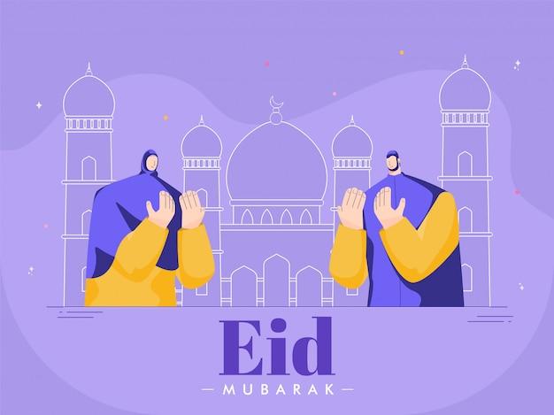 Homme et femme de bande dessinée offrant namaz en face de la mosquée d'art en ligne sur fond violet pour la célébration de l'aïd moubarak.