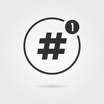 Icône de hashtag avec notification. concept de signe numérique, médias sociaux, micro-blogging, pr, popularité, partage. isolé sur fond gris. illustration vectorielle de style plat tendance logotype moderne design