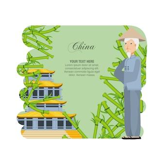 Icônes de l'architecture de la culture chinoise