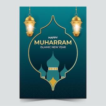 Illustration d'affiche réaliste du nouvel an islamique avec lanterne dorée