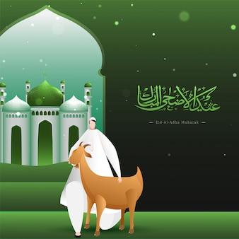 Illustration de l'aïd-al-adha moubarak