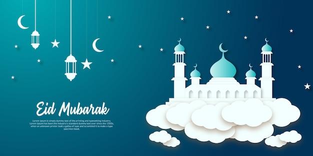 Illustration d'art papier ramadan kareem