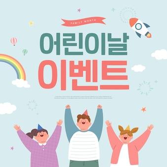 Illustration de la bonne journée des enfants traduction coréenne événement de la journée des enfants