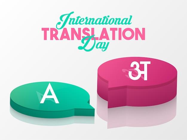 Illustration de la bulle de dialogue 3d pour la journée internationale de la traduction