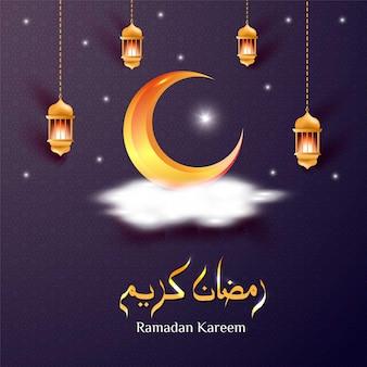 Illustration de carte de ramadan kareem