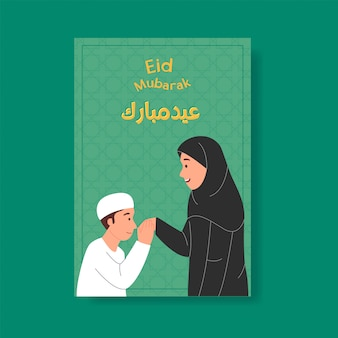 Illustration de carte de voeux eid mubarak