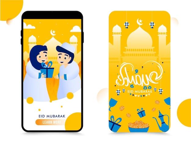 Illustration de la couverture arrière et de l'écran avant du mobile