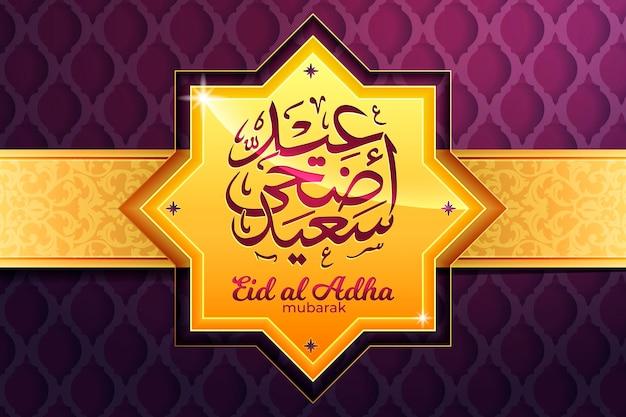 Illustration de dégradé eid al-adha