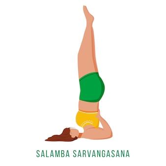 Illustration de design plat salamba savargasana