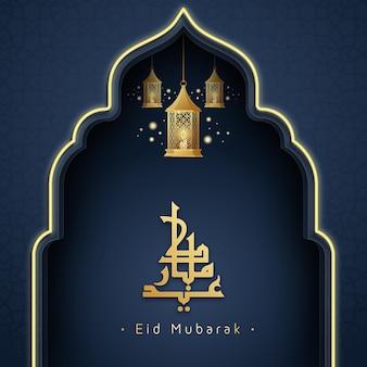 Illustration détaillée de l'aïd al-fitr - eid mubarak