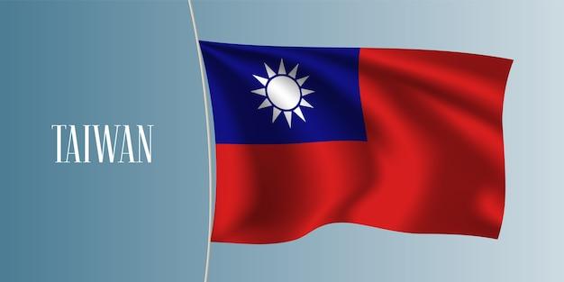 Illustration de drapeau ondulant de taiwan