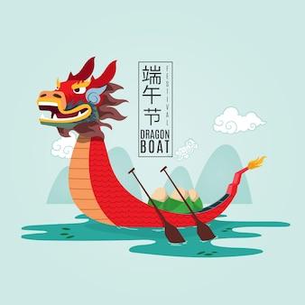 Illustration du festival des bateaux-dragons