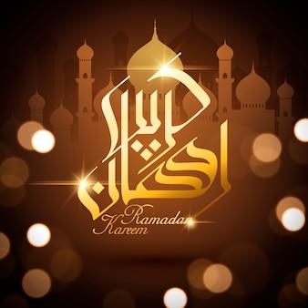 Illustration du festival du ramadan