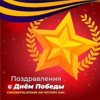 Illustration du jour de la victoire russe dégradé