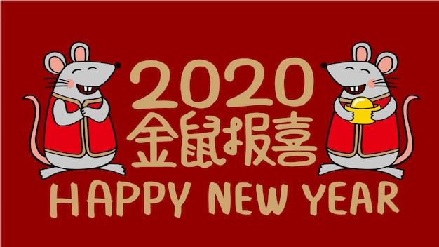 Illustration du nouvel an chinois 2020, traduction en chinois: l'année du rat est la meilleure