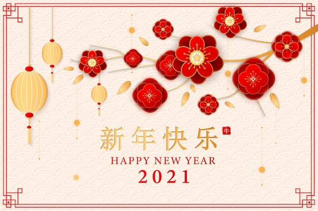 Illustration du nouvel an chinois