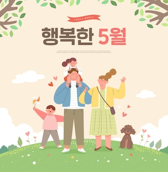 Illustration de famille heureuse traduction coréenne happy mai