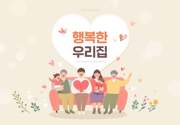 Illustration de famille heureuse traduction coréenne ma maison heureuse