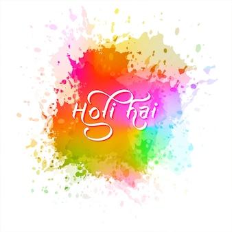 Illustration de fond abstrait coloré holi heureux