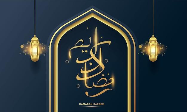 Illustration de fond de calligraphie arabe ramadan kareem