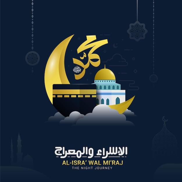 Illustration d'isra miraj avec calligraphie islamique arabe