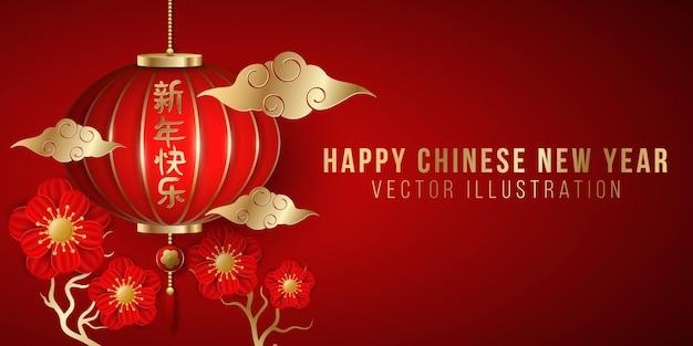 Illustration de joyeux nouvel an chinois