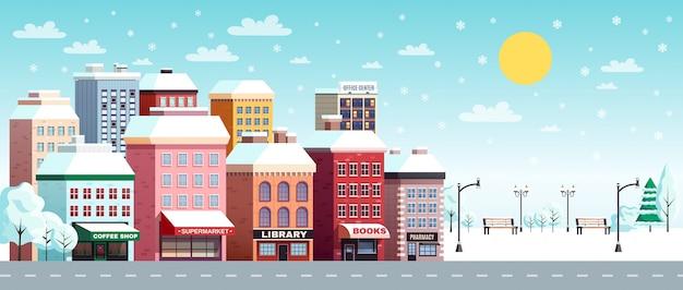 Illustration de paysage de ville d'hiver