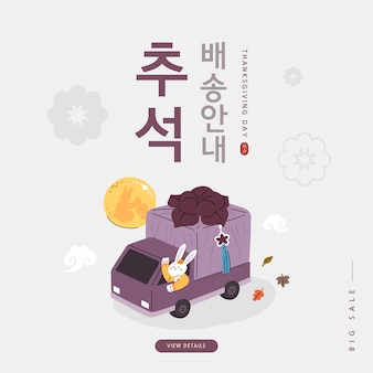 Illustration pop-up de l'événement de shopping coréen thanksgiving day. traduction coréenne