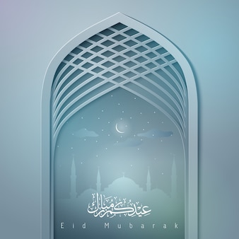 Illustration de la porte de la mosquée pour les voeux islamiques eid mubarak