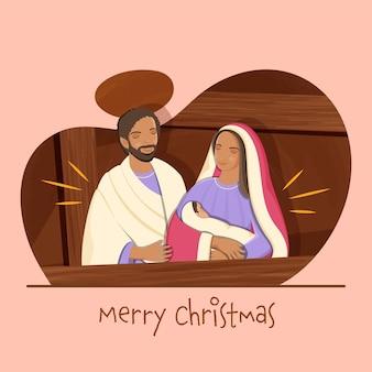 Illustration de saint-joseph et de la vierge marie tenant un bébé (jésus) sur fond de bois pêche et marron pour la célébration de joyeux noël.