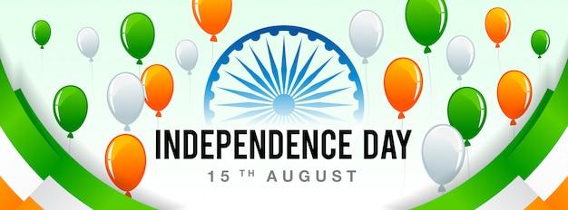 Illustration vectorielle de bannière de la fête de l'indépendance indienne