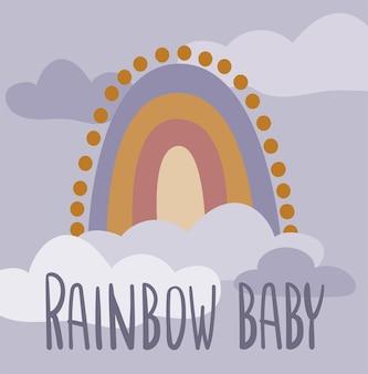 Illustration vectorielle de bébé arc-en-ciel pour carte de voeux d'invitation d'anniversaire ou décor de pépinière