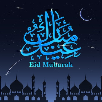 Illustration vectorielle islamique de ramadan kareem, conception de voeux
