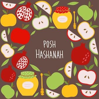 Illustration vectorielle mignon plat de la fête du nouvel an juif rosh hashana shana tova